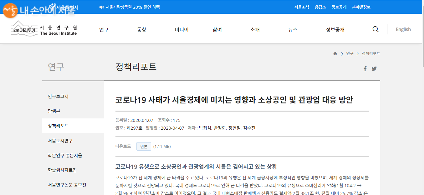 코로나19 사태에 관한 서울연구원 정책리포트