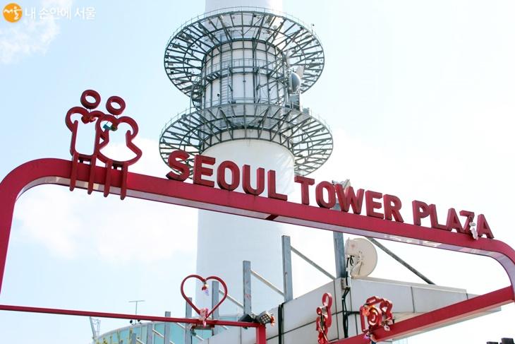 서울타워플라자 입구