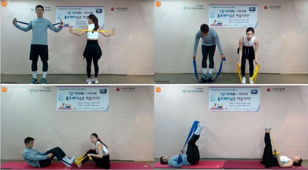 2회기 무산소 운동에서 세라밴드를 이용하여 어깨를, 무릎을, 배근육을 운동하는 모습