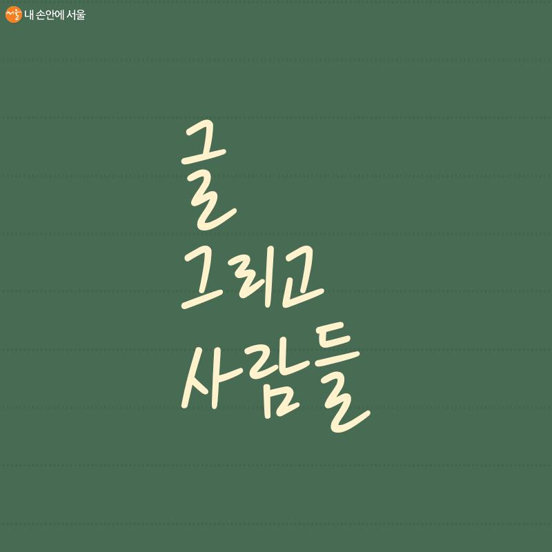 서울시 청년들이 자체적으로 모임을 만들어 로고도 디자인하였다
