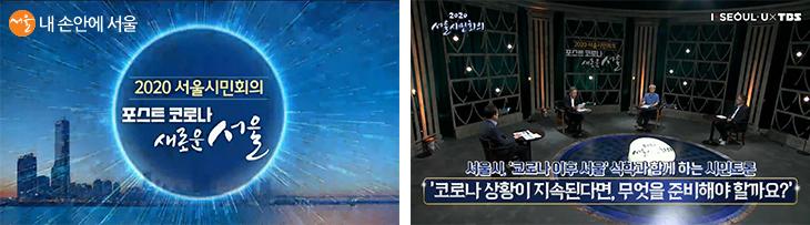 서울시민회의의 타이틀과 첫 번째 온라인 회의 주제