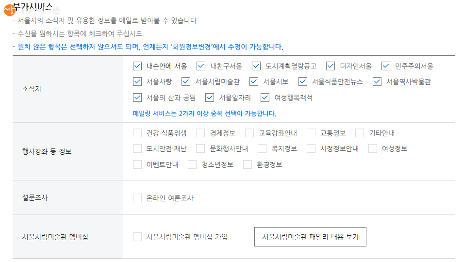 서울시의 소식지는 총 13가지로, 서울시 홈페이지에서 메일링 서비스를 신청할 수 있다.