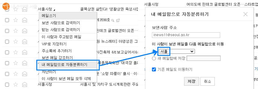 메일함 기능을 활용하면 서울시 뉴스레터를 더 편리하게 모아볼 수 있다.
