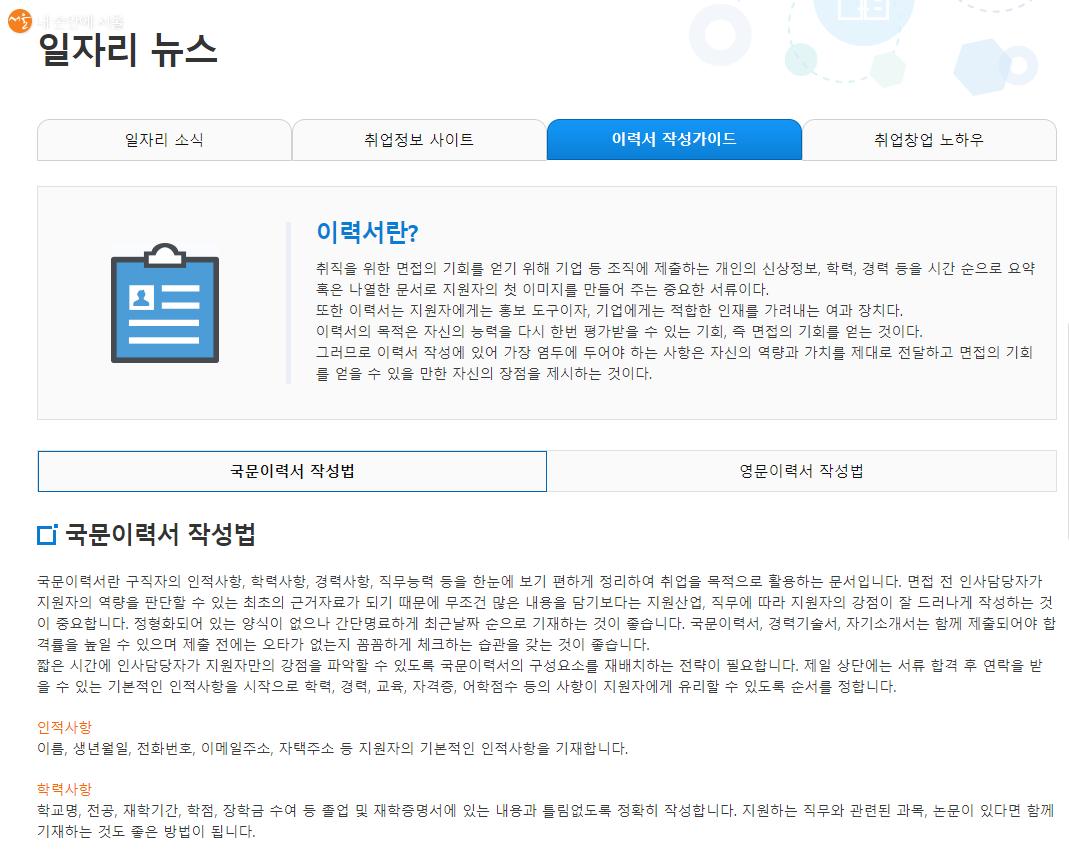 '일자리 뉴스' 란의 이력서 작성 가이드
