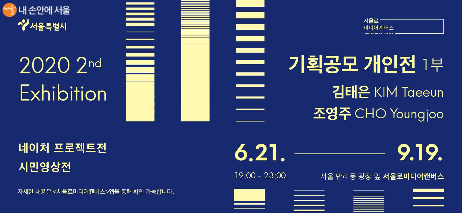 서울로 미디어캔버스에서 기획공모 개인전 1부가 진행되고 있다.