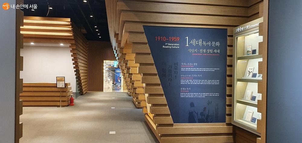 1910년부터 오늘날까지 100여 년의 독서문화를 시대별로 볼 수 있는 소통의 방