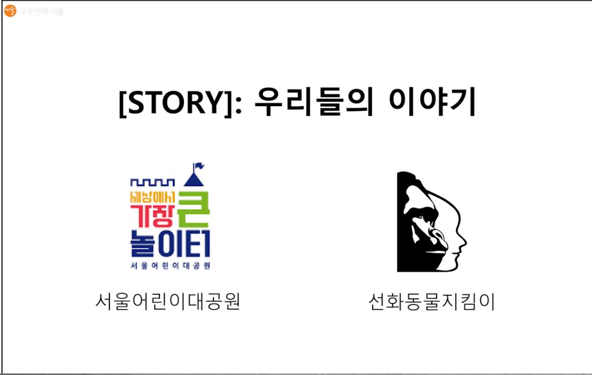 서울시설공단에서 진행하는 '12간지 동물이야기' 온라인 전시회 ©서울어린이대공원