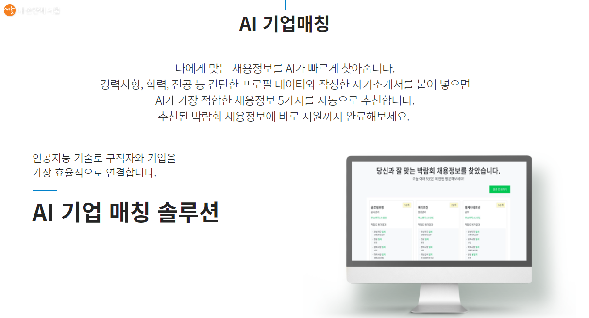박람회의 행사 중 하나인 AI 기업 매칭
