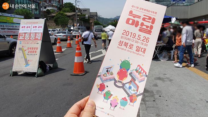 2019년 누리마실은 따사로운 봄날 성북로 일대에서 펼쳐졌다.