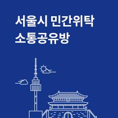 Group logo of 서울시 민간위탁 소통공유방