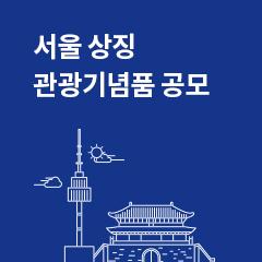 Group logo of 서울 상징 관광기념품 공모