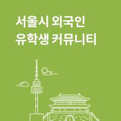 Group logo of 서울시 외국인 유학생 커뮤니티