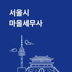 Group logo of 서울시 마을세무사
