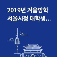 Group logo of 2019년 겨울방학 서울시정 대학생인턴십