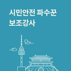 Group logo of 시민안전파수꾼 보조강사