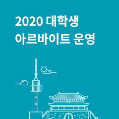 Group logo of 2020 대학생 아르바이트 운영