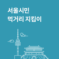 Group logo of 서울시민 먹거리 지킴이