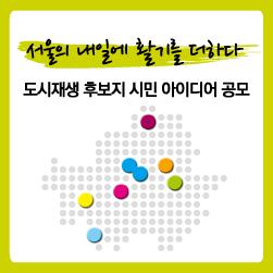 서울의 내일에 활기를 더하다