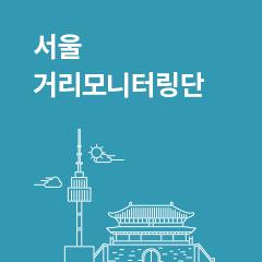 Group logo of 서울 거리모니터링단