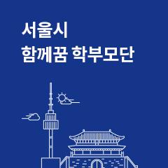 Group logo of 서울시 함께꿈 학부모단