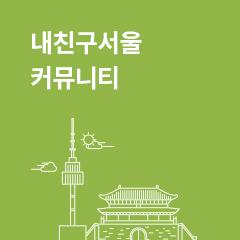 Group logo of 내친구서울 커뮤니티