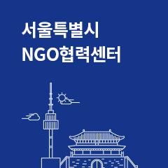 Group logo of 서울특별시NGO협력센터 [비영리민간단체 안내]