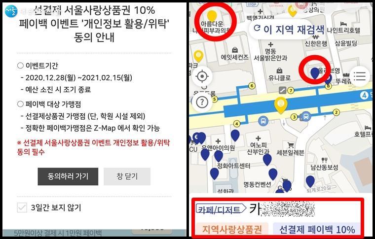왼쪽) 이벤트활용동의를 해야 페이백이 가능하다. 오른쪽)지맵에서는 지도에 표기된다. 가맹점 중 혜택이 더 있는 곳은 노랗게 표시되고 클릭하면 아래에 세부사항이 뜬다.