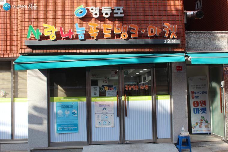 영등포구는 생계를 위협받는 구민들을 위해 지난달 18일 '0원마켓'을 개장했다. 사진은 영등포구 푸드뱅크·마켓 3호점.