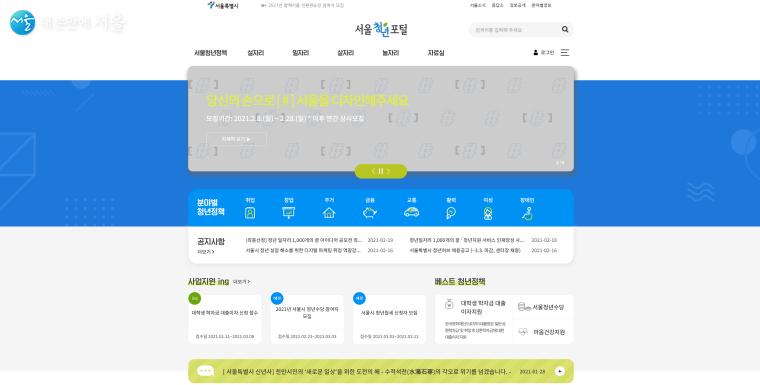 서울청년포털 메인화면