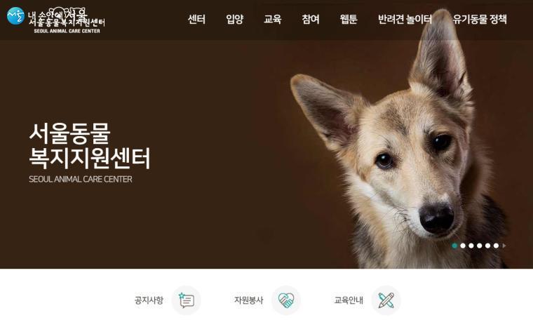 서울동물복지지원센터 홈페이지 첫 화면