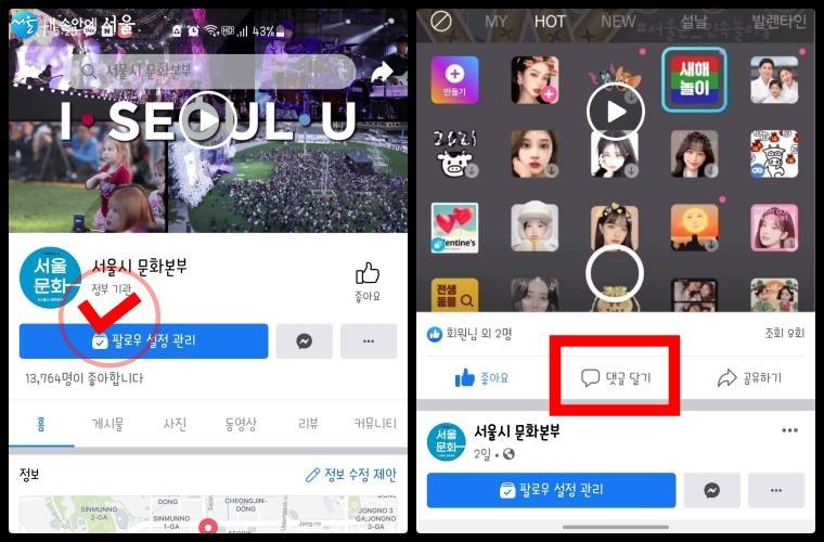 서울시 문화본부 페이스북 또는 인스타그램을 팔로우하고 이벤트 참여 댓글을 남기면 된다.