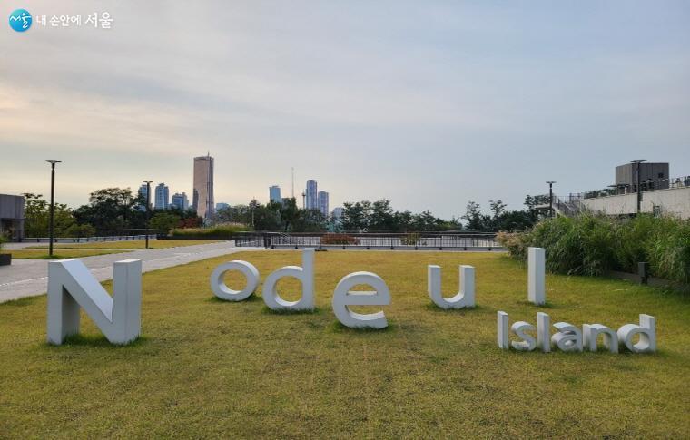 문화복합공간으로 재탄생한 노들섬