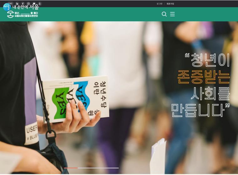 서울시청년활동지원센터 메인화면