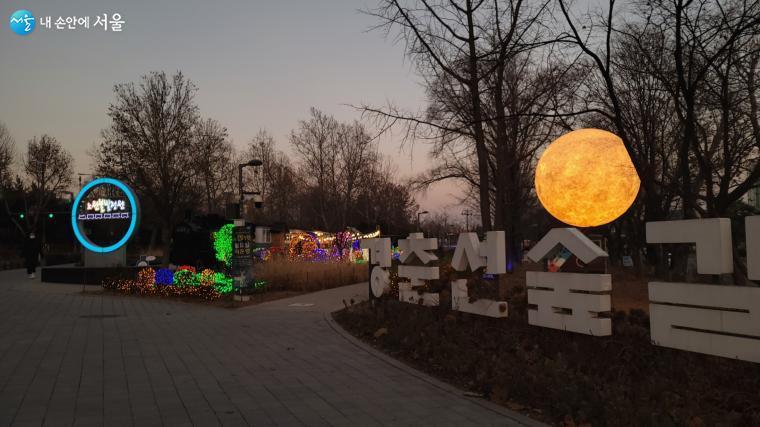 보름달 조형물이 반기는 경춘선숲길공원 입구
