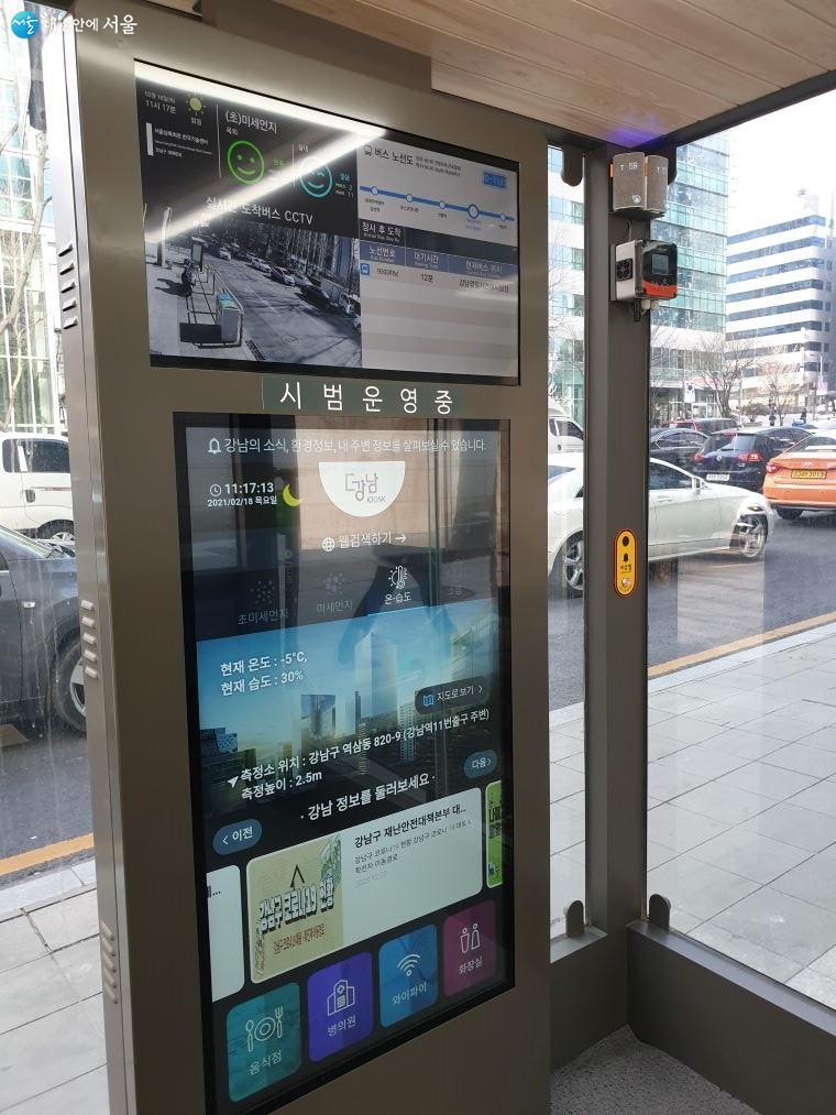 디지털 게시판에 버스 도착 정보가 나오고 있다.