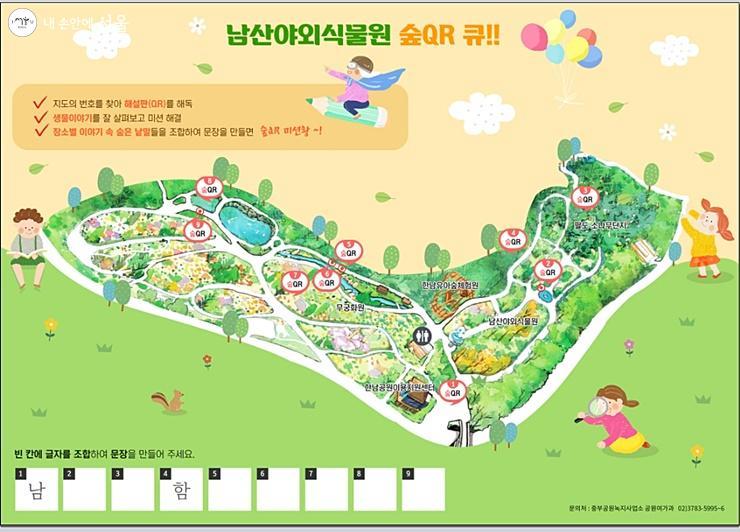 남산공원 숲QR 큐! 탐험지도