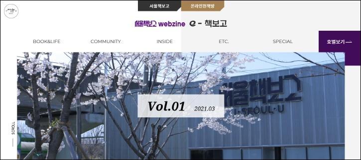 서울책보고 웹진 'e-책보고'