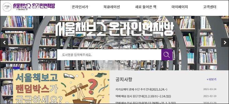 서울책보고 온라인 헌책방
