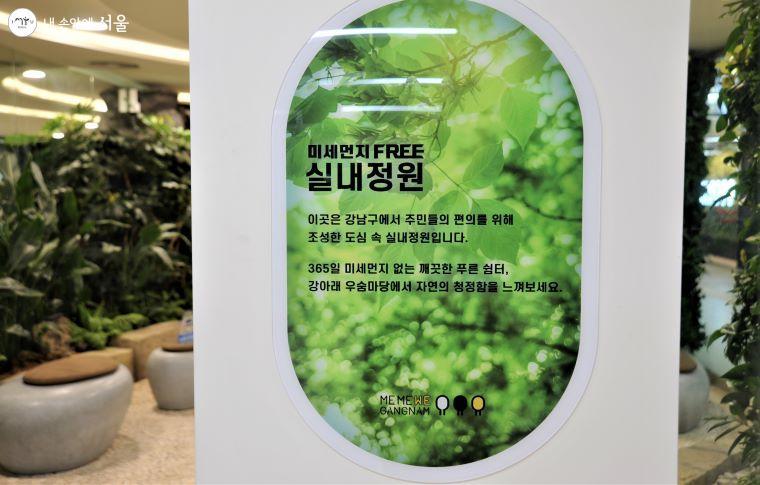청담역 보행로에는 또 하나의 정원이 존재한다. 별도의 공간을 실내정원으로 운영한다 ⓒ조수봉