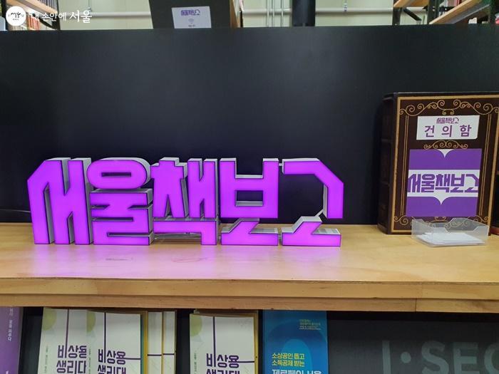 서울시 최대의 중고서점 서울책보고