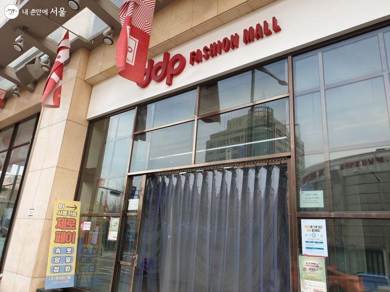 서울시 브이커머스 스튜디오는 DDP패션몰 4층에 자리한다.