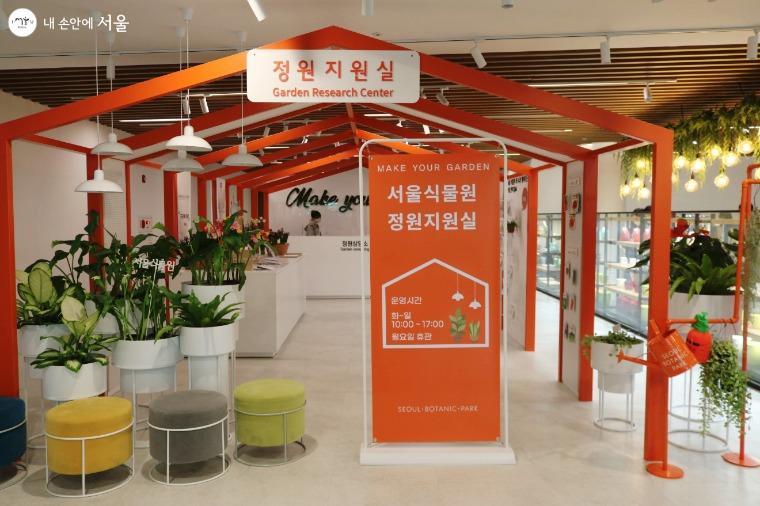 새로운 공간으로 꾸며진 식물문화센터 1층의  정원지원실