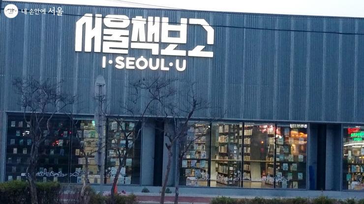 새롭게 단장될 서울책보고의 외관