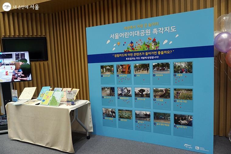 2018년 서울시 디자인거버넌스 톡톡쇼에서 본 촉각(점자)지도