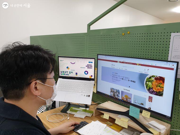서울먹거리창업센터 내 푼타컴퍼니 사무실