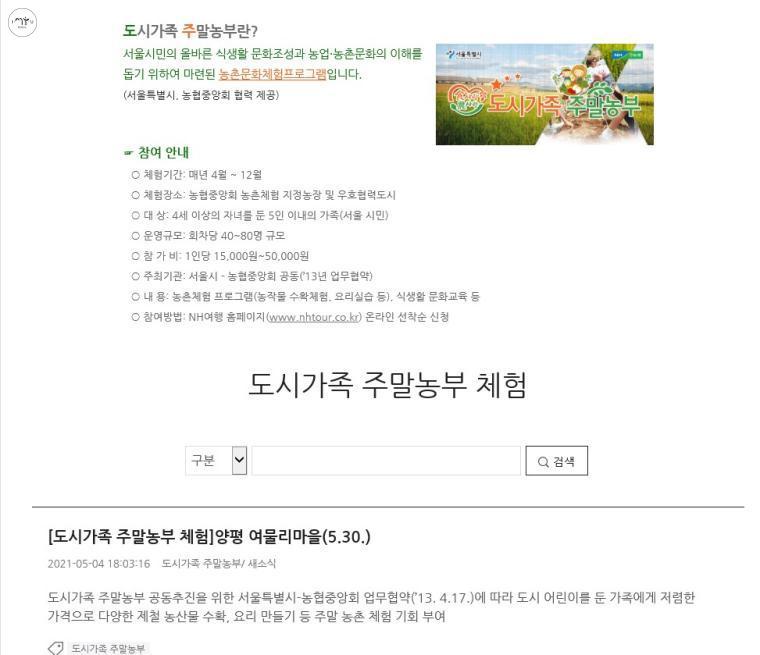 서울시 도시가족 주말농부 체험 프로그램이 4월~12월 간 운영된다.