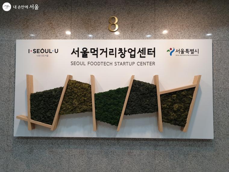 강동구에 소재한 서울먹거리창업센터 입구