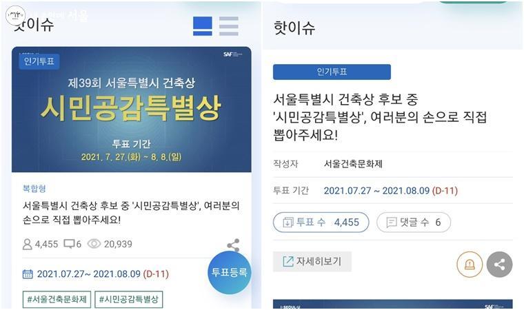 시민공감특별상을 투표할 수 있는 엠보팅 사이트