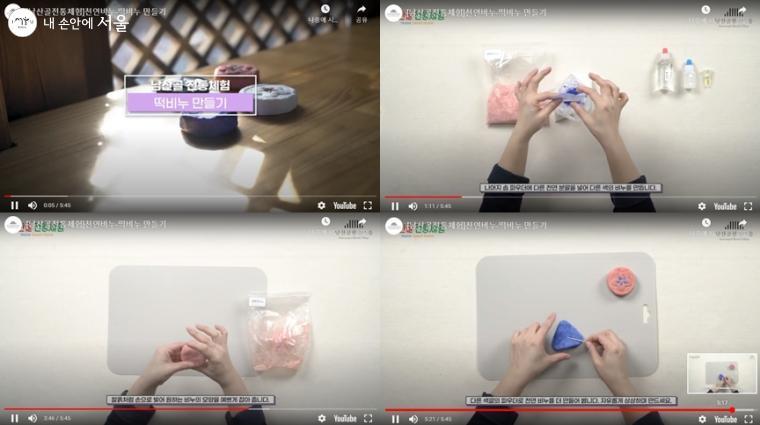 만곡궁 만드는 방법의 설명 영상
