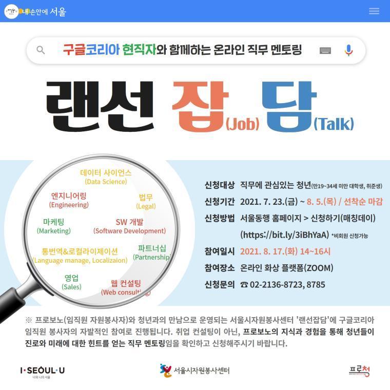 구글코리아 프로보노와 함께하는 온라인 직무 멘토링이 지난 17일 진행됐다.